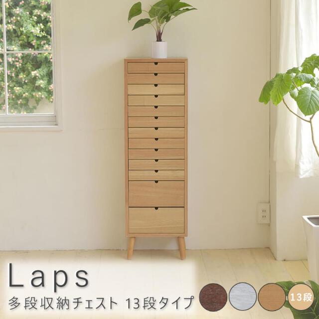 Laps(ラップス) 多段収納チェスト 13段タイプ