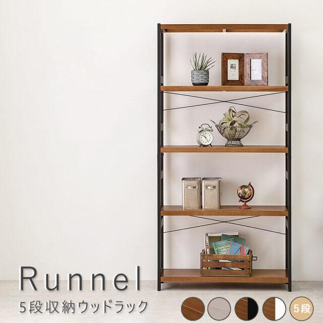 Runnel(ランネル) 5段収納ウッドラック 幅60cmタイプ