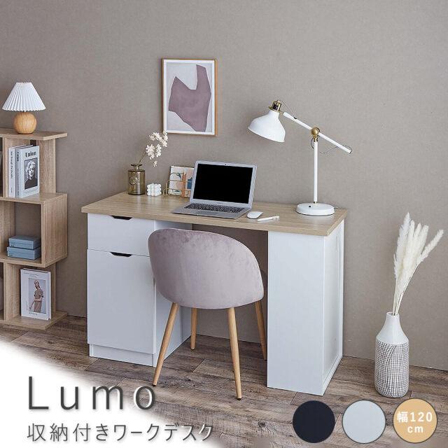 Lumo(ルーモ)  収納付きワークデスク