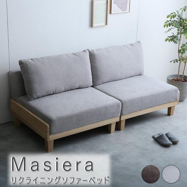 Masiera(マシエラ) リクライニングソファーベッド