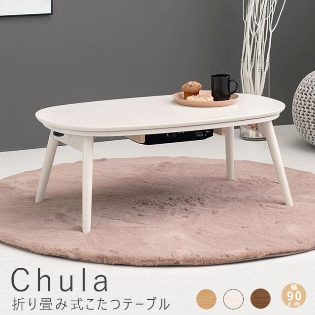 Chula(チュラ)折り畳み式こたつテーブル