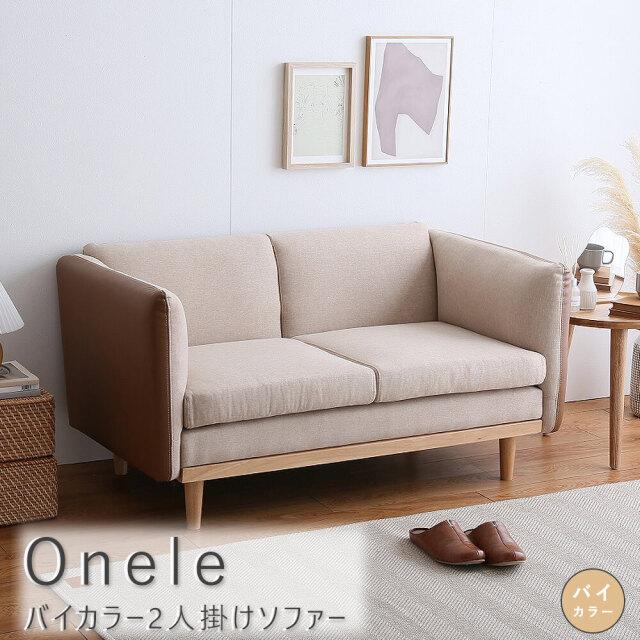 Onele(オーネル) バイカラー2人掛けソファー