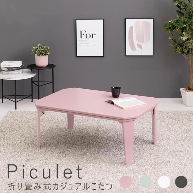 Piculet(ピキュレット)折り畳み式カジュアルこたつ