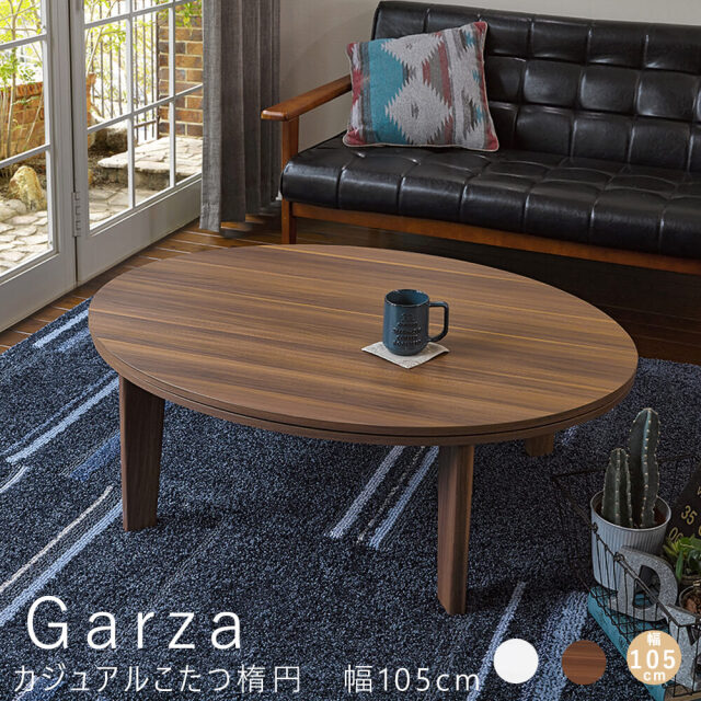 Garza(ガルサ) カジュアルこたつ楕円 幅105cm