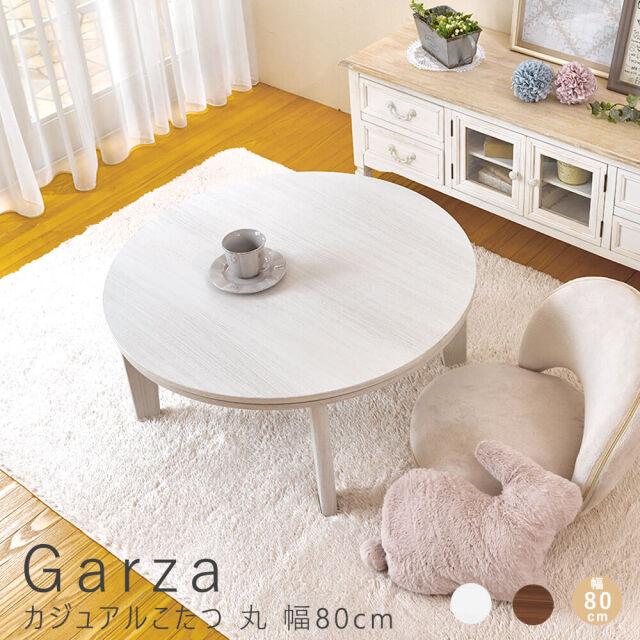 Garza(ガルサ) カジュアルこたつ 丸 幅80cm