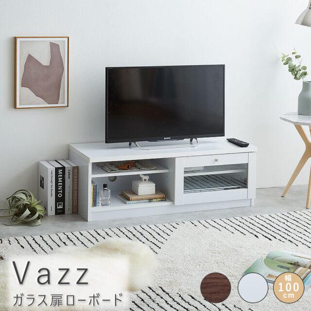 Vazz(ヴァッツ) ガラス扉ローボード