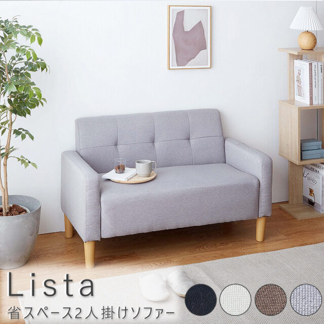 Lista(リスタ) 省スペース2人掛けソファー