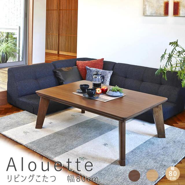 Alouette(アルエット)リビングこたつテーブル 幅80cm