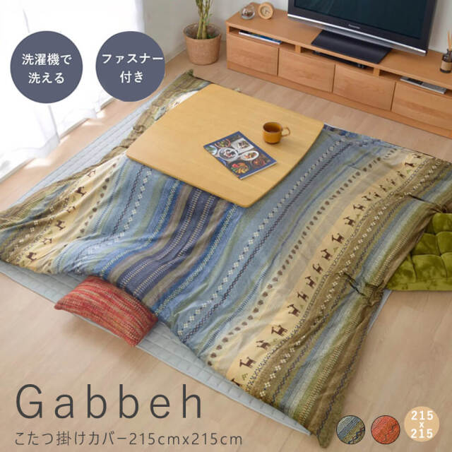 Gabbeh(ギャッベ) こたつ掛けカバー 215cmx215cm