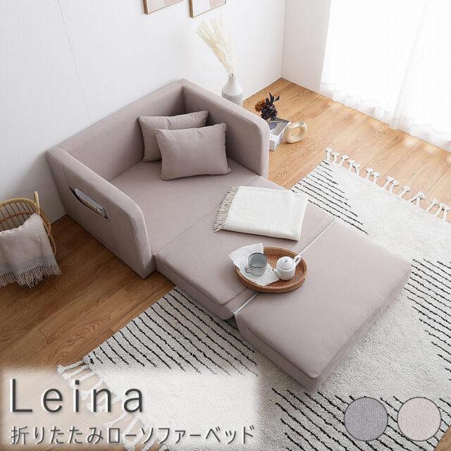 Leina(レイナ) 折りたたみローソファーベッド