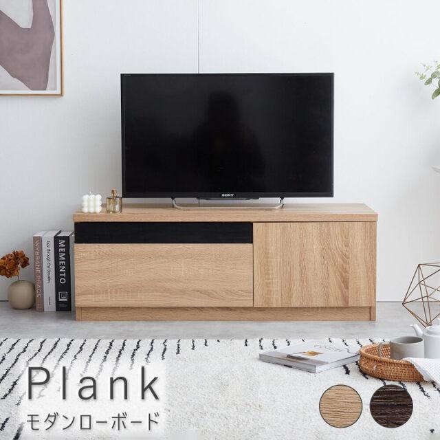 Plank(プランク) モダンローボード