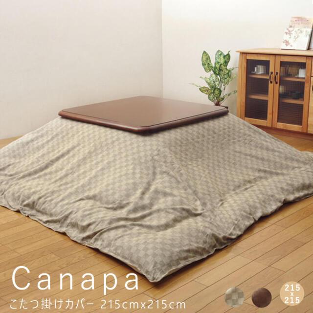 Canapa(カナパ)こたつ掛けカバー 215cmx215cm