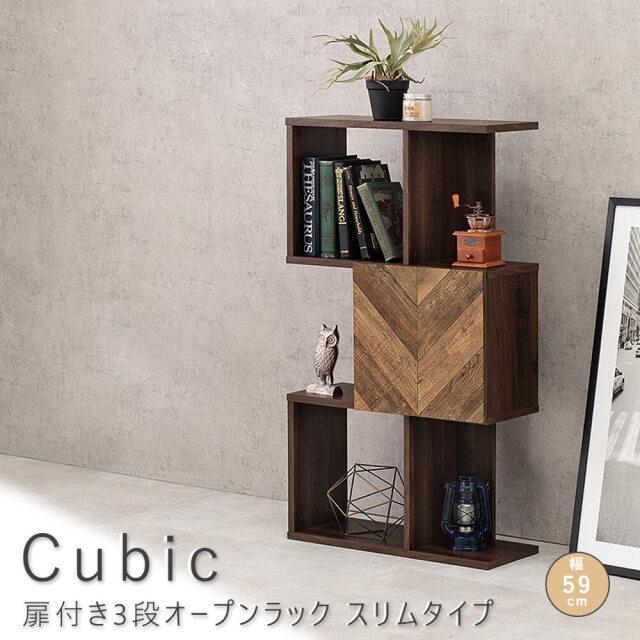 Cubic(キュービック) 扉付き3段オープンラック スリムタイプ