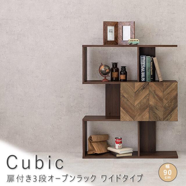 Cubic(キュービック) 扉付き3段オープンラック ワイドタイプ