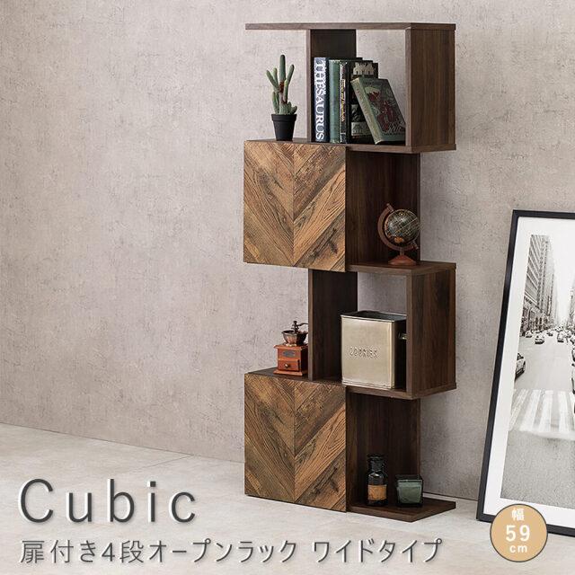 Cubic(キュービック) 扉付き4段オープンラック スリムタイプ