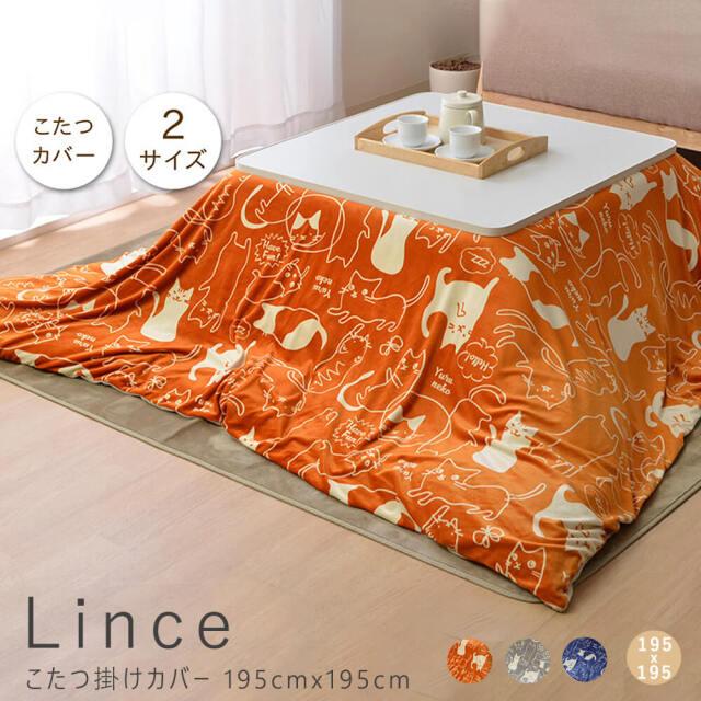 Lince(リンチェ)こたつ掛けカバー 195cmx195cm