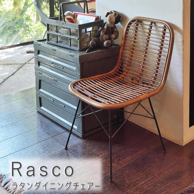 Rasco(ラスコ) ラタンダイニングチェアー