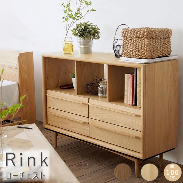Rink(リンク) ローチェスト