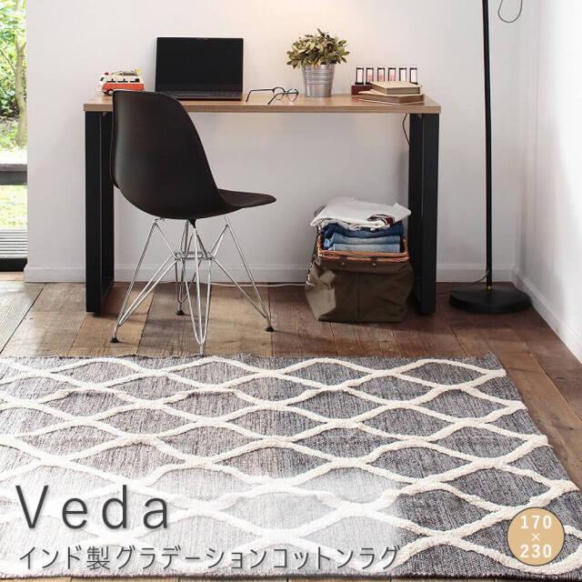 Veda(ヴェーダ) インド製グラデーションコットンラグ 170cm×230cm