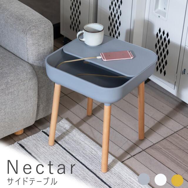 Nectar(ネクター) サイドテーブル