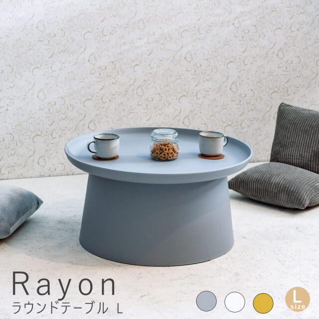Rayon(レイヨン) ラウンドテーブル L