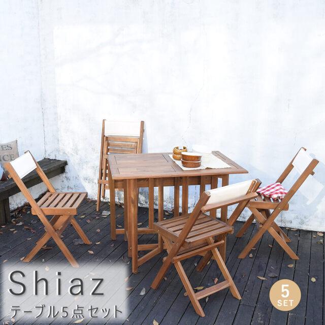 Shiaz(シャズ) 天然木折りたたみテーブル5点セット