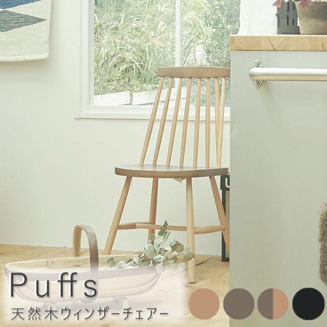 Puffs(パフス)  天然木ウィンザーチェアー