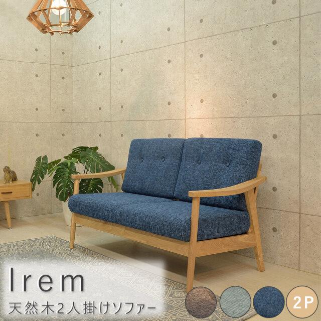 Irem(イレーム) 天然木2人掛けソファー