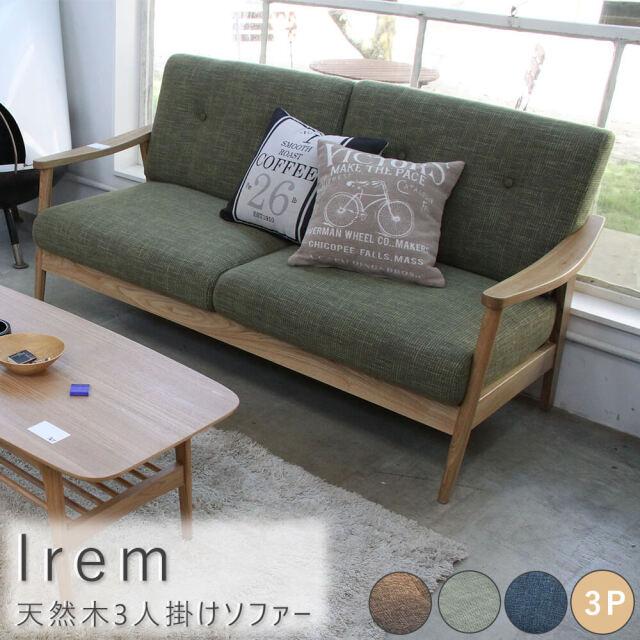Irem(イレーム) 天然木3人掛けソファー