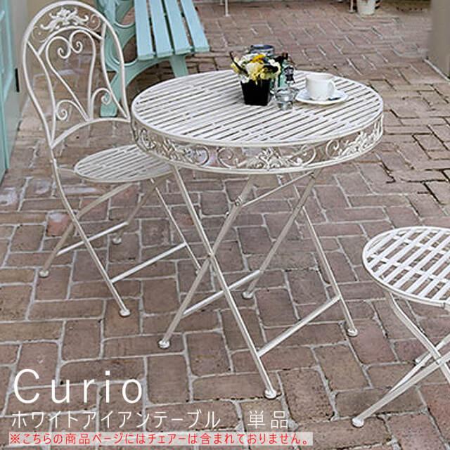 Curio(クリオ)ホワイトアイアンテーブル
