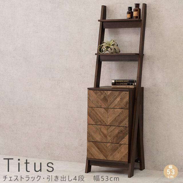 Titus(タイタス)チェストラック・引き出し4段 幅53cm
