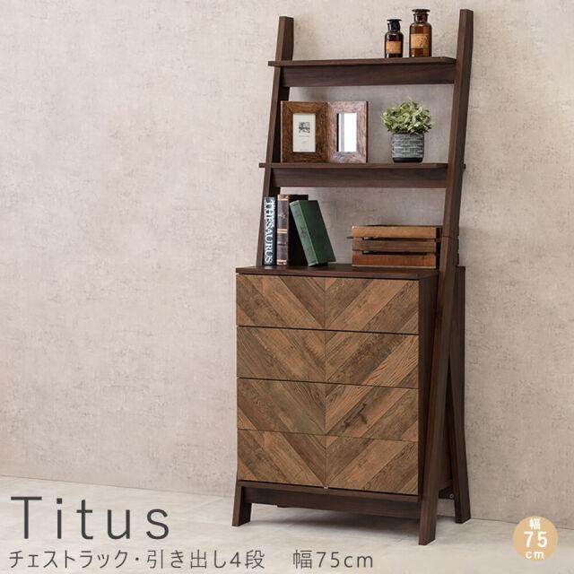 Titus(タイタス)チェストラック・引き出し4段 幅75cm