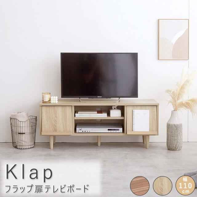 Klap(クラップ) フラップ扉テレビボード