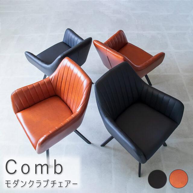 Comb(カム) モダンクラブチェアー