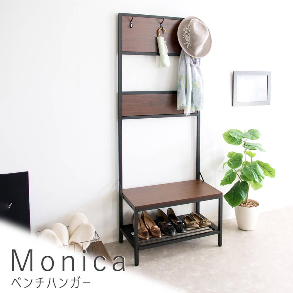 Monica(モニカ) ベンチハンガー