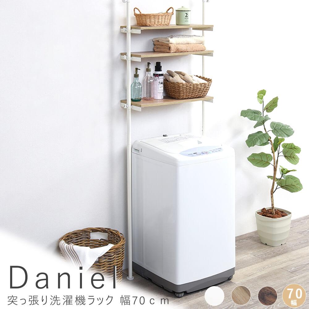 Daniel(ダニエル) 突っ張り洗濯機ラック 幅70cm