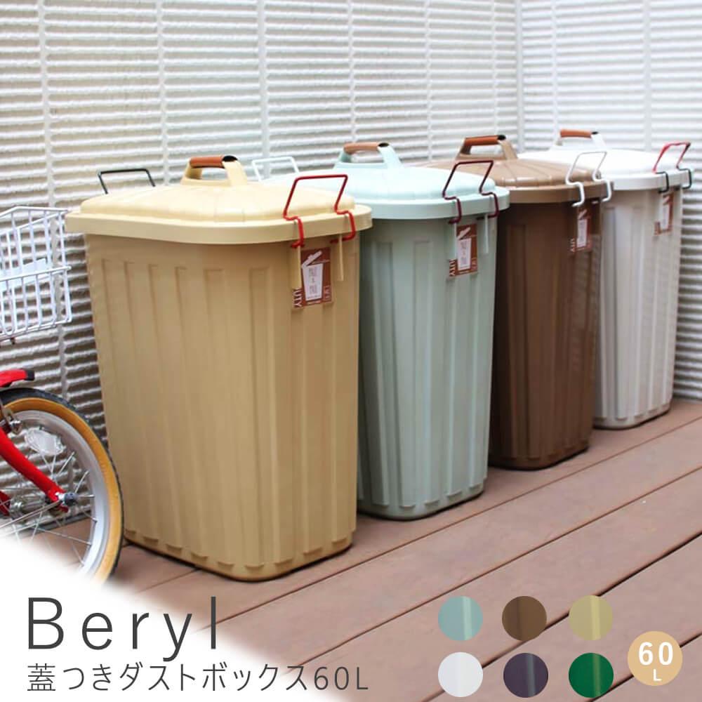 Beryl(ベリル)蓋つきダストボックス 60L
