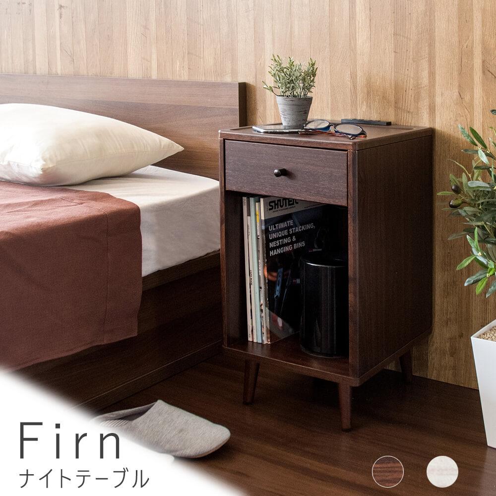 Firn(フィルン) ナイトテーブル