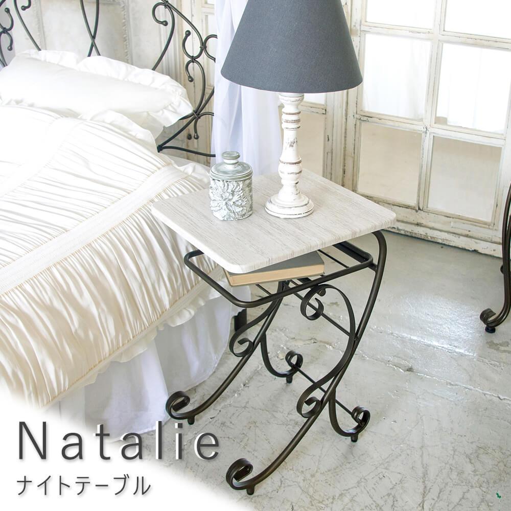 Natalie(ナタリー) ナイトテーブル