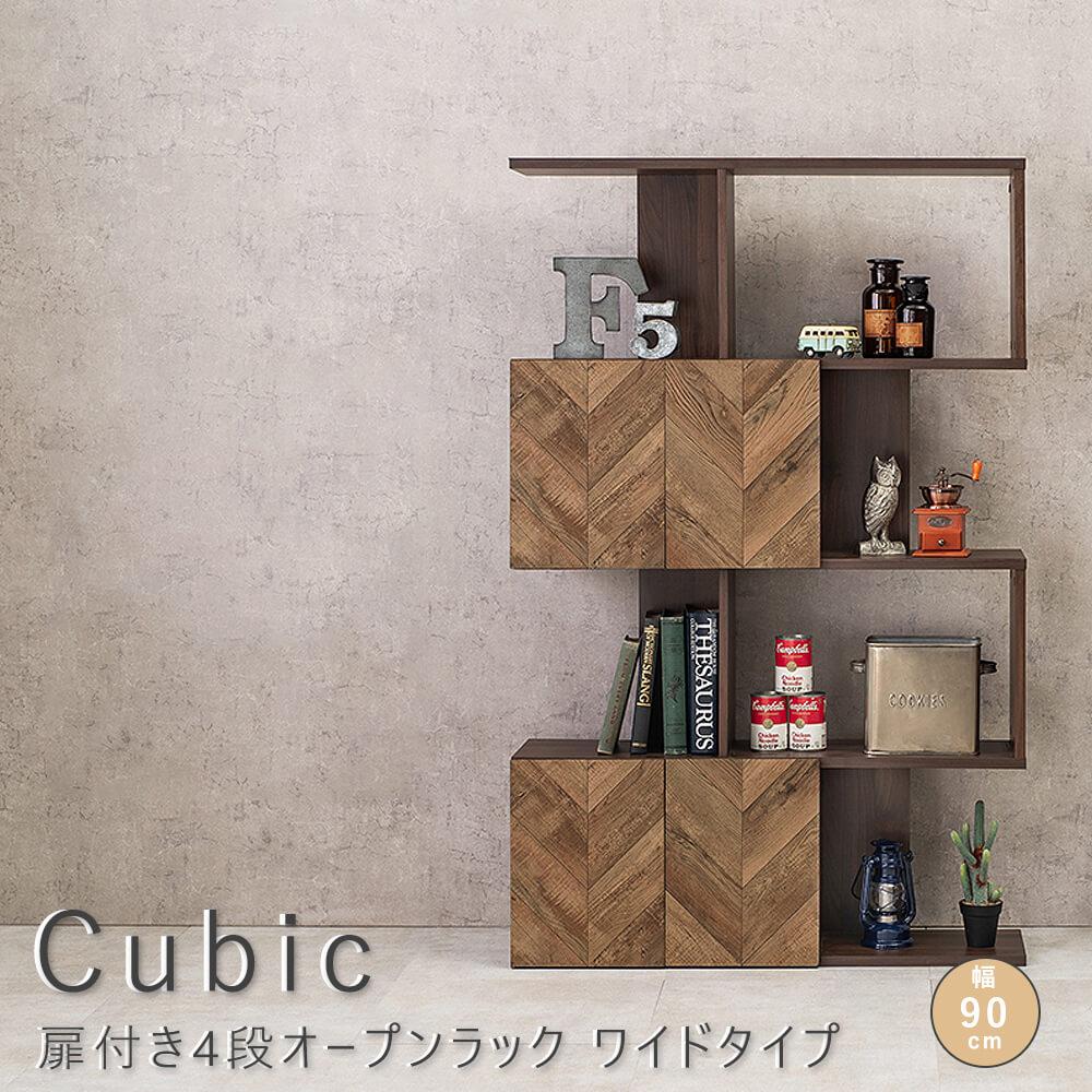 Cubic(キュービック) 扉付き4段オープンラック ワイドタイプ