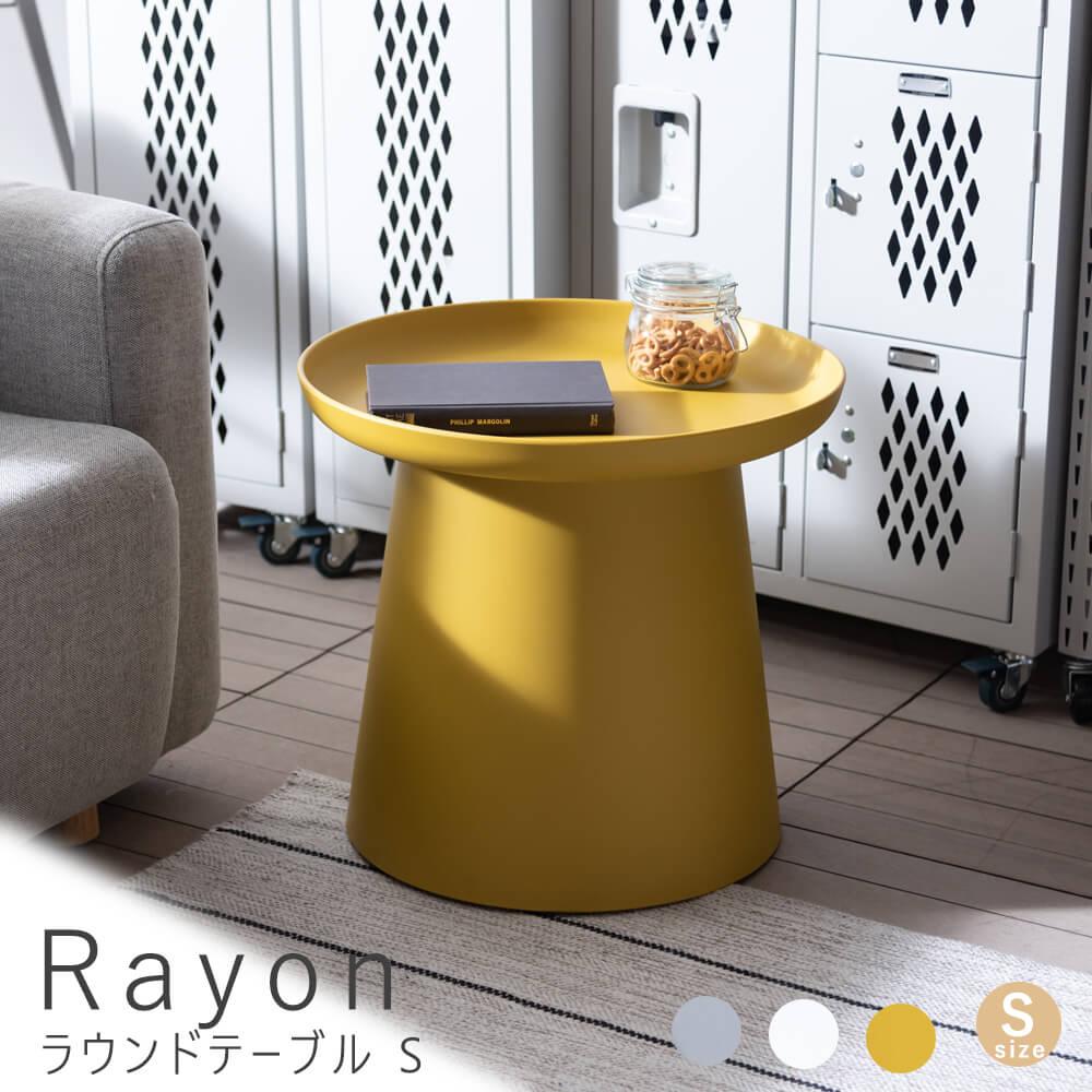 Rayon(レイヨン) ラウンドテーブル S