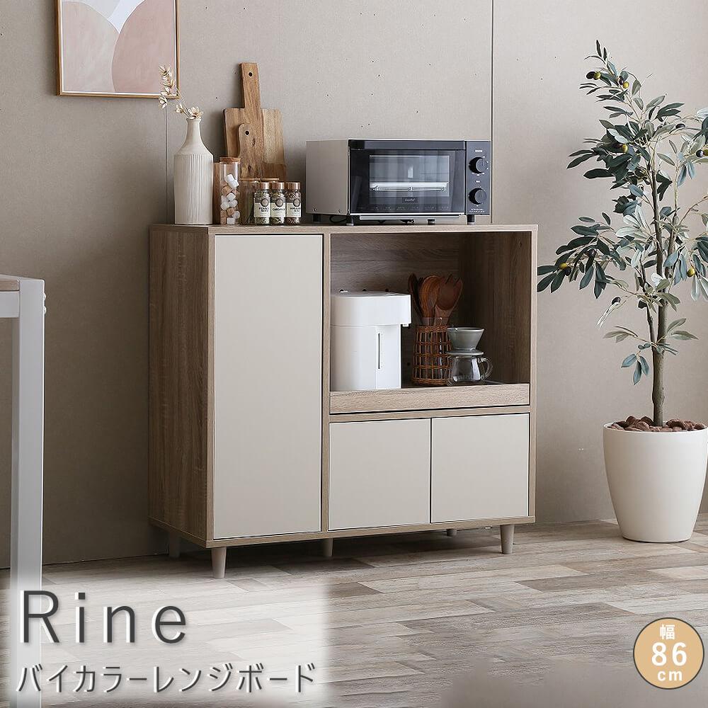 Rine(リイネ) バイカラーレンジボード