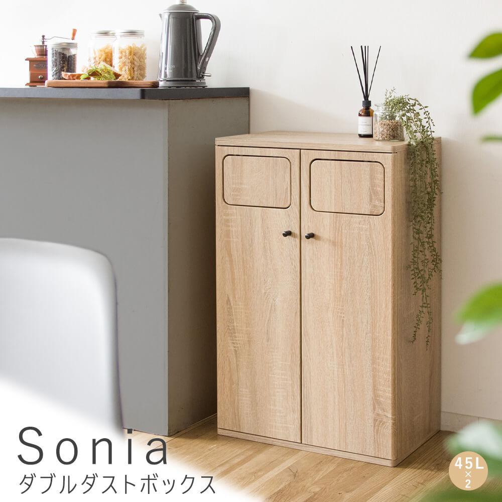 Sonia(ソニア)ダブルダストボックス