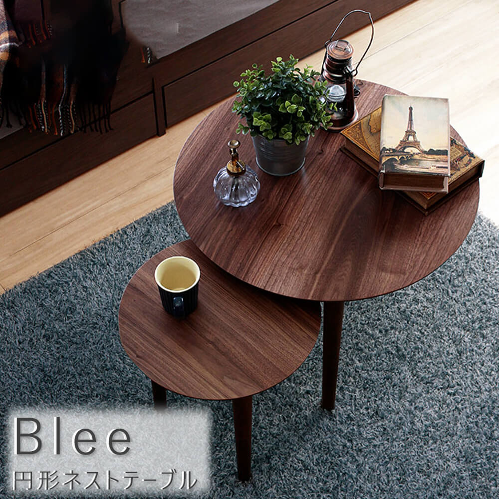 m11664Blee(ブリー) 円形ネストテーブル