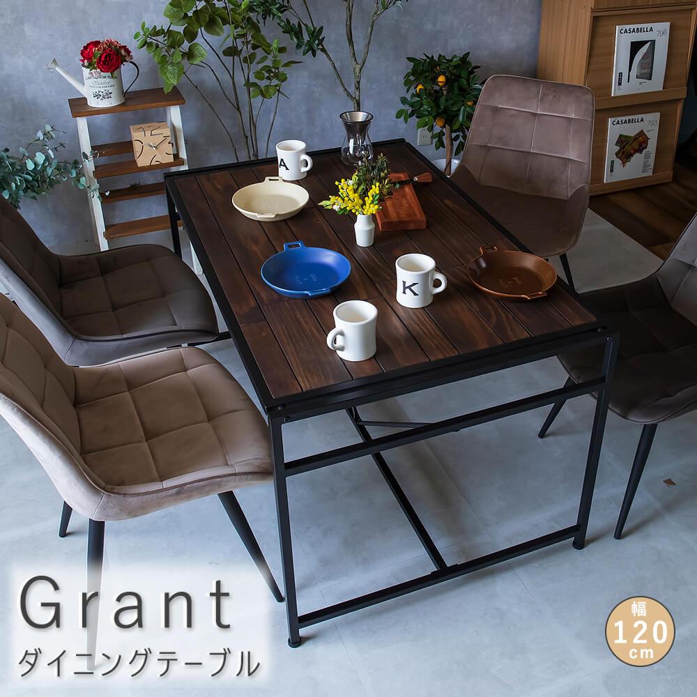 Grant(グラント) ダイニングテーブル