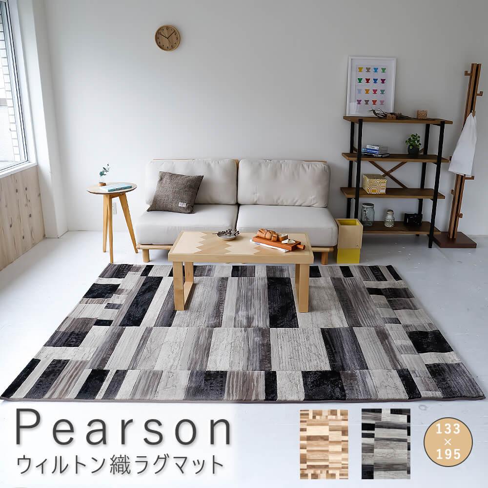 m11702Pearson(ピアソン) ウィルトン織ラグマット