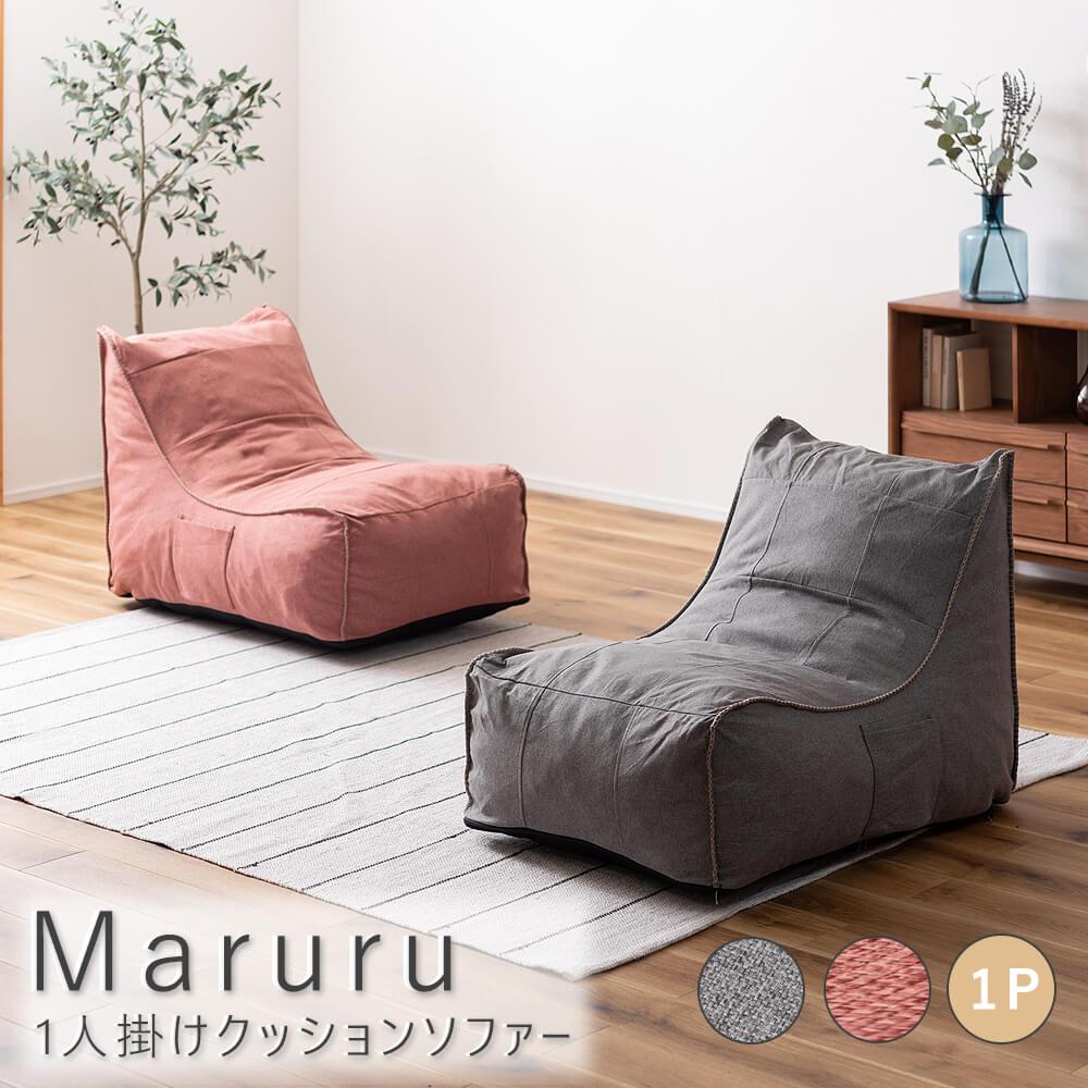 m11712Maruru(マルル) 1人掛けクッションソファー