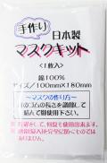 【メール便限定/送料無料/代引き不可/日時指定不可】日本製手作りマスクキット【まとめて5枚セット】