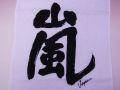 【日本のおみやげ】◆漢字フェイスタオル【嵐】Storm【全7種類】