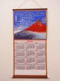 【日本のおみやげ】日本画織物カレンダー2016年度版(赤富士)英文タイプ(白箱入り)